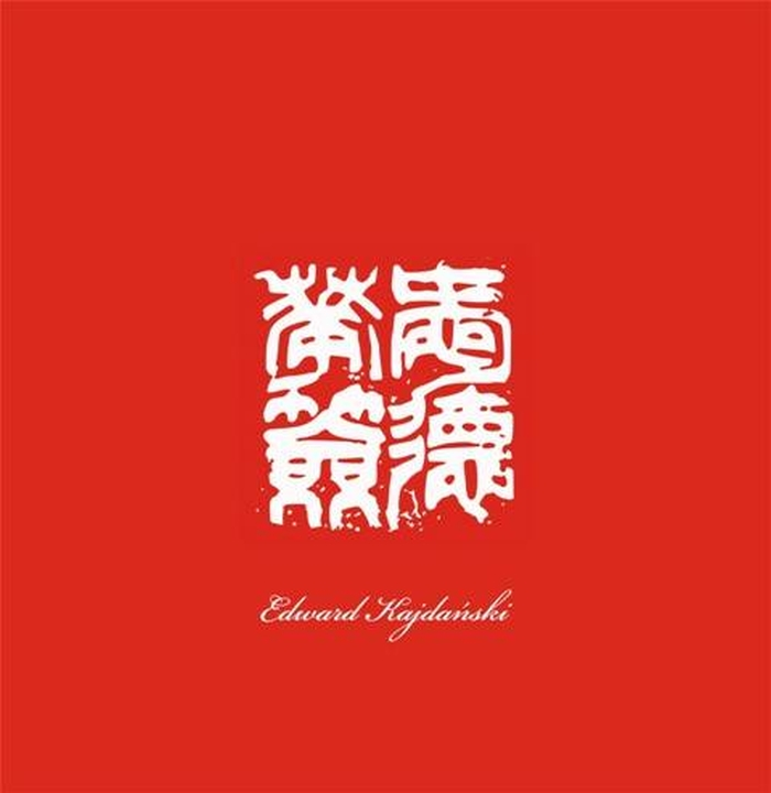 Promocja książki Edwarda Kajdańskiego