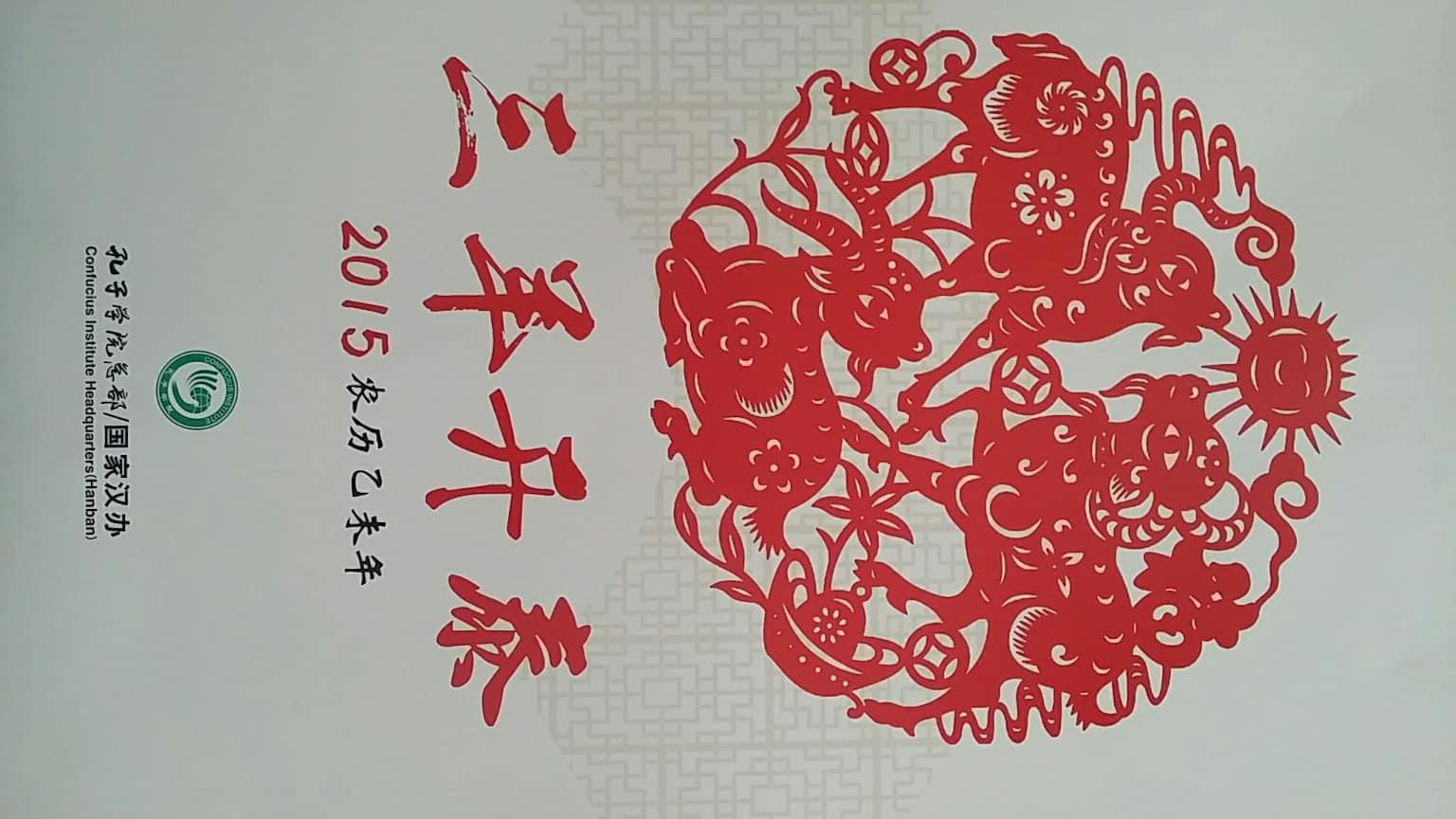 Świętujemy Nowy Rok Chiński
